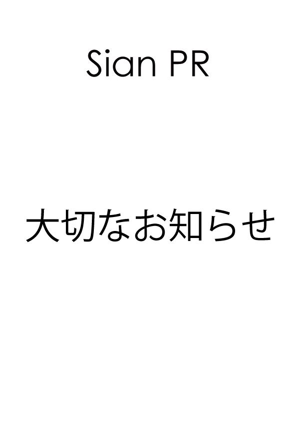 Sian PRからの大切なお知らせ
